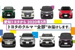 トヨタ、販売店で全車種併売を本格スタート!