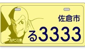 【アニメ文化】  よし日本に引っ越そう。 佐倉市から 市制60週年を記念して ルパン三世の原付ナンバープレートを交付。  海外の反応