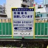 『浜松駅近くの駐輪場問題に進展!?新浜松駅の南手に新しい駐輪場を建設中。11月1日より供用開始予定』の画像