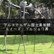 【国立美術館】無料!ルイーズ・ブルジョワのお庭の展覧会【オランダ】