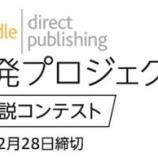 『「優秀賞」を受賞! 弊社所属の葵ホッピーが、Amazon×よしもと「原作開発プロジェクト」小説コンテストで・・・』の画像