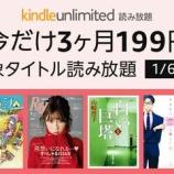 『【緊急】「3ヶ月199円」でAmazon Kindle Unlimitedが使える神キャンペーン開催中!!』の画像
