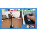 『SmaSTATION!! 29日分 春の便利家電ベスト20を観てて、どれも買えない…。』の画像