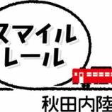『秋田内陸縦貫鉄道 ホームページリニューアル・新愛称・新ロゴマークについて』の画像