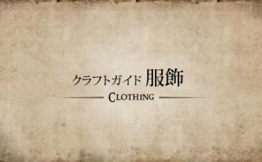 クラフトガイド:服飾