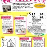『戸田市女性チャレンジショップ、10月15日から戸田市役所西側1階ロビーにて開店!第1期は19日まで。第2期は22日から25日。』の画像