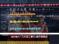 【乃木坂46】え...?松村卒コンって結局無観客なの...?