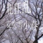昭和歌謡工房 藤 ゆうの『酔歌堂ブログ』