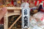 交野の大黒さん!『槃若寺』の戎祭りに行ってきた!~おぜんざいの煮詰め具合がよい!~