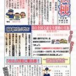 『「桔梗交番情報 5月号」が寄せられました』の画像