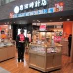 岩田時計店スタッフブログ