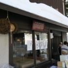 『日本百名山 雪の四阿山へ☆その1 登るその前に.....』の画像
