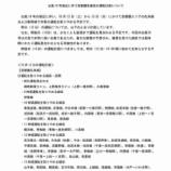 『明日12日土曜日の埼京線の運転はは12時頃まで。13日は昼頃まで運転取りやめになりました。JR東日本から台風接近に伴う計画運休の詳細が発表になりましたなりました。』の画像