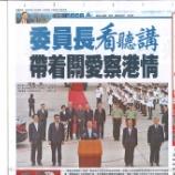 『中央幹部が来港、2047年以降も「1国2制度」の継続を明言』の画像
