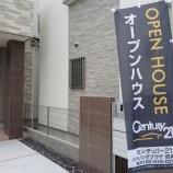 『スピティ伊丹寺本・オープンハウス3週末開催!!』の画像