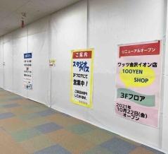 福久『イオン金沢店』に100円ショップ『ワッツ 金沢イオン店(watts)』がリニューアルオープンするらしい。