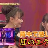 【UTAGE!秋の祭典】指原莉乃、後ろで踊る保田圭から圧のエグさを背中で感じるww