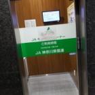 『神奈川県信連のATMコーナー』の画像