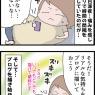 【妊娠10か月】マルコの出産予定日…前日からの様子…③(妻の高齢妊娠編90)