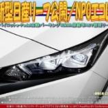 『最新型日産リーフ公開(16)/NPOエコレボ』の画像