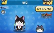 妖怪ウォッチぷにぷに 猫又の入手方法と必殺技評価するニャン!
