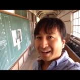 『【動画】暗殺教室ロケ地(群馬/みなかみ町)』の画像