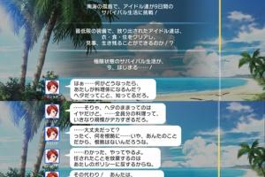 【ミリシタ】『MILLION LIVE WORKING☆』 極限!サバイバルアイランド ショートストーリー変更部分まとめ1