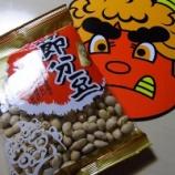 『節分 豆まき 2013』の画像
