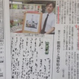 『\今朝11/15の中日新聞掲載/熟練職人の目サポート!メガネのハヤシの『職人応援メガネ』』の画像