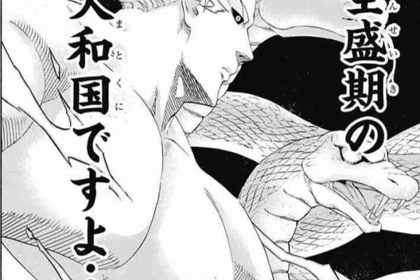 相撲 作者 死亡 ノ 丸 火