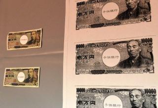 【紙幣模造】「子供銀行券」実物大に拡大コピー、36歳男逮捕 ホテルで女性に交際対価として渡す 愛知県警(画像あり)