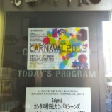 『満員御礼!「SAUDE! SAUDADE CARNAVAL2013」』の画像