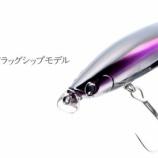 『アイマからコモモ•サスケに続くフラッグシップモデル iBORN 78F shallowが登場』の画像