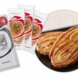 『いつの間に!?春華堂がプチギフト用うなぎパイ商品「うなぎパイミニアニバーサリー」を公式でネット販売していた件』の画像