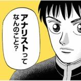 『【情弱?】キャッシュレス決済関連銘柄に、VISAやMastercardの本丸を押さずになぜか日本株を押すアナリストwww』の画像