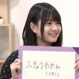 『【乃木坂46】中村麗乃『ふきょうわおん (ハモり)』・・・』の画像
