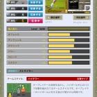 『徒然WCCF日記〜15-16 SATLE ファンバステン 使用感〜』の画像