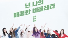 IZ*ONE、本日4/10放送「週刊アイドル」収録現場の写真公開