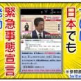 【新型コロナ】ついに日本で緊急事態宣言! 大阪でも数日前からすでに予告は聞いていたが、その時、我が家では…