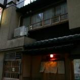 『JAL×はんつ遠藤コラボ企画【名古屋編】2日め・ひつまぶし(いば昇)』の画像