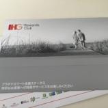『IHG プラチナエリートカードが届く』の画像