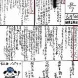 『戸田第一小学校の「報道委員会」に頼もしさを感じました!』の画像