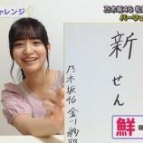 『【乃木坂46】これはwww 金川紗耶さん、惜しいwwwwww』の画像