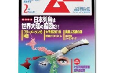 『1月29日放送「月刊ムー2月号、並木氏の記事紹介ほか」』の画像