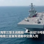 【動画】中国、初の強襲揚陸艦075型ついに就役「海南」と命名!台湾侵攻想定