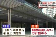 【続報】韓国、通貨スワップ延長・融通枠拡大を求めるも日本政府応じず…二階氏のメンツ丸つぶれかw