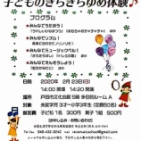 『【参加者募集】体験の風を起こそう! ミュージック★子どものキラキラゆめ体験 2月23日(日曜日)に戸田市文化会館5階多目的ルームにて開催される音楽の体験イベントです。』の画像