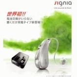 『充電式補聴器誕生!』の画像