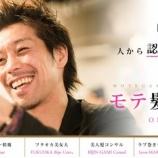『モテ髪師DAIGO(義永大悟)1ヵ月で彼氏ができるモテ髪診断が凄いwww【パイセンTV画像】』の画像