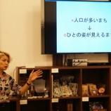 『田中元子さんトークイベント 「1階づくりはまちづくり」』の画像